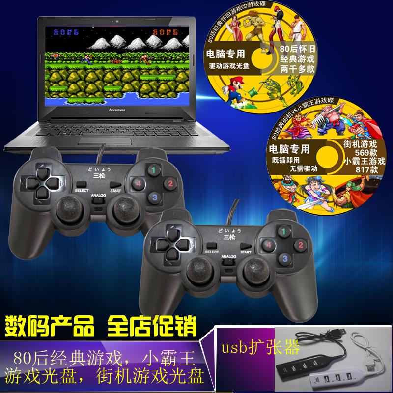 笔记本台式pc电脑游戏游聚usb手柄 ps2魂斗罗双人街机遥杆电玩