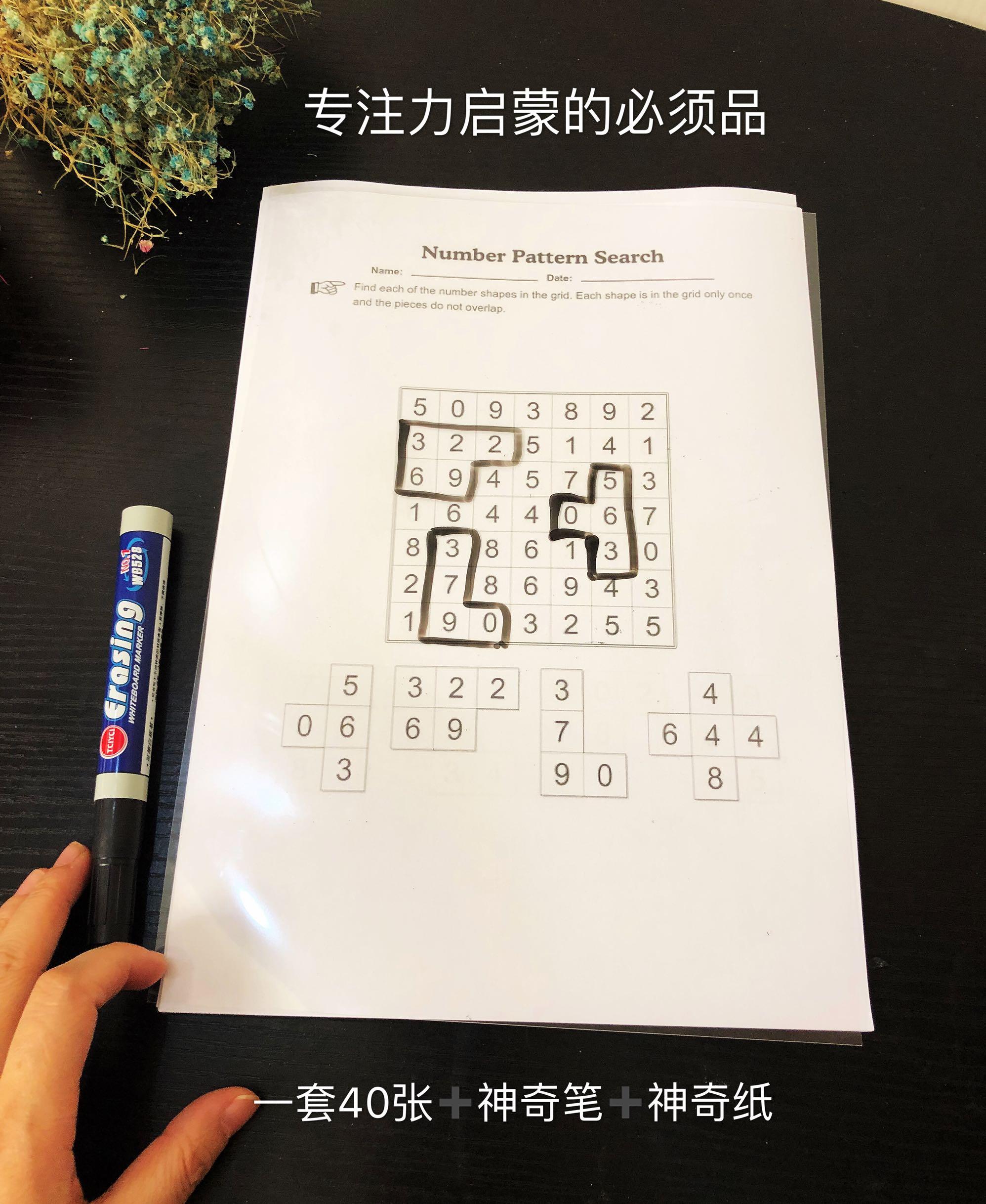 【数字大搜索】 记忆力、观察力、专注力、逻辑思维训练 趣味数学