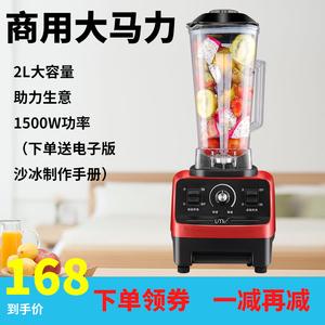 商用沙冰机破壁机碎冰机奶茶店破冰机榨汁豆浆家用果汁机料理机2L