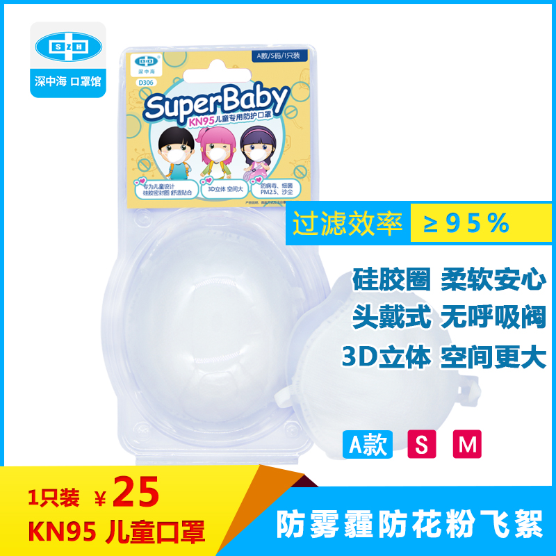 Szh shenzhonghai superbaby a kn95 childrens protective mask silicone sealing ring 3D without valve