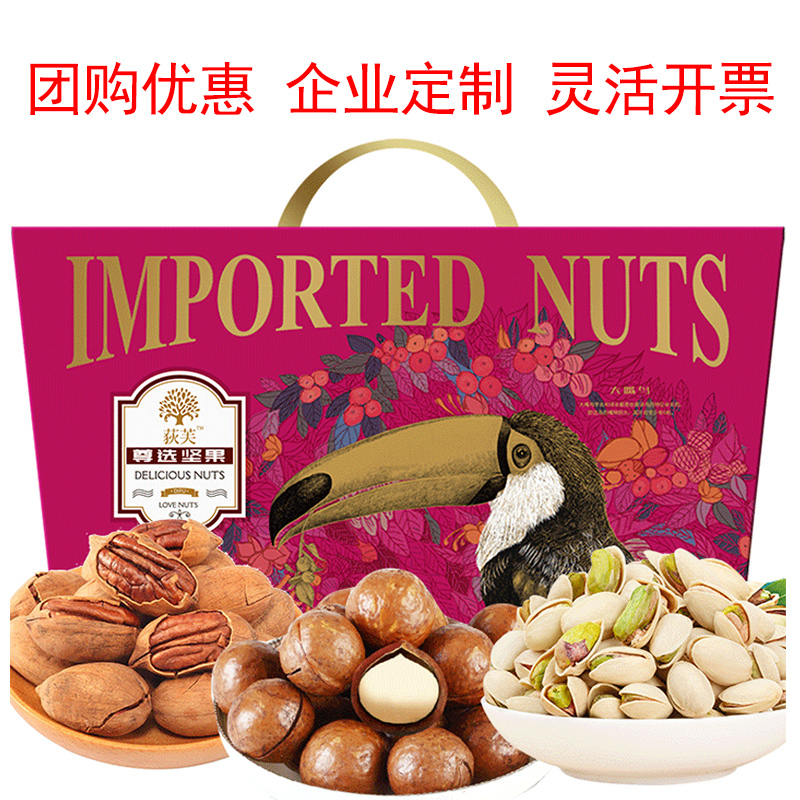 Gift box of imported nuts of Difu for Spring Festival gift