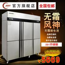 银都铜管四门单机单温冰箱冰柜展示冷藏保鲜柜冷冻柜酒店厨房商用