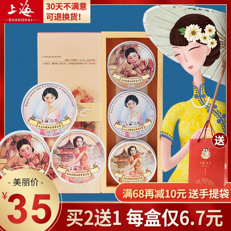 上海女人保湿经典套装特产乳雪花膏12月01日最新优惠