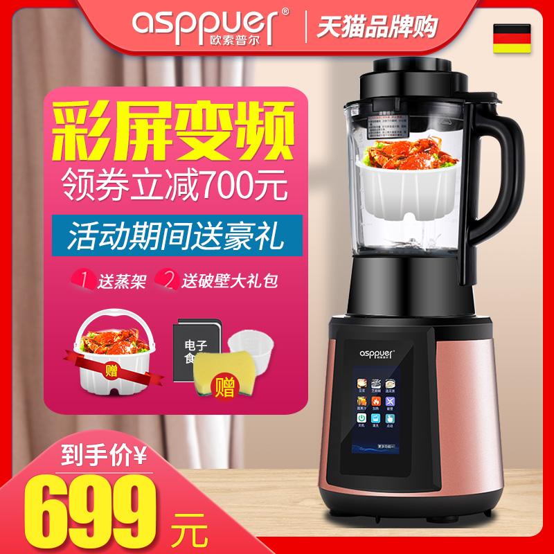 蒸煮ASPPUER欧索普尔新款破壁机家用加热全自动破壁料理机多功能 - 封面