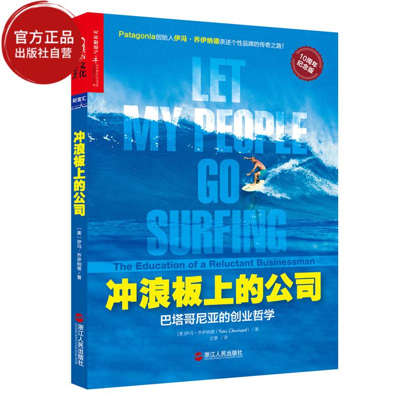 【出版社自营】冲浪板上的公司-巴塔哥尼亚的创业哲学 伊冯・乔伊纳德 经营管理 商业 哲学类书籍 从0到1中小企业经营管理学类图书