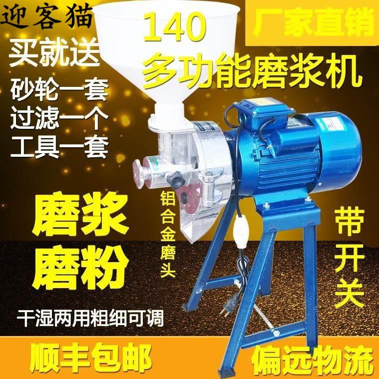 浆渣自磨浆磨豆浆机家用全自动豆腐商用水磨打米浆机电动分离小型