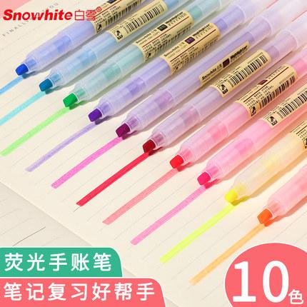 白雪荧光笔套装10学生彩色记号笔