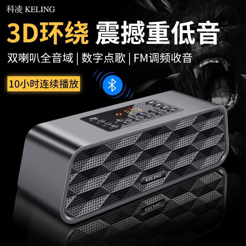 科凌f6无线蓝牙3d环绕双喇叭低音炮满76元可用30元优惠券