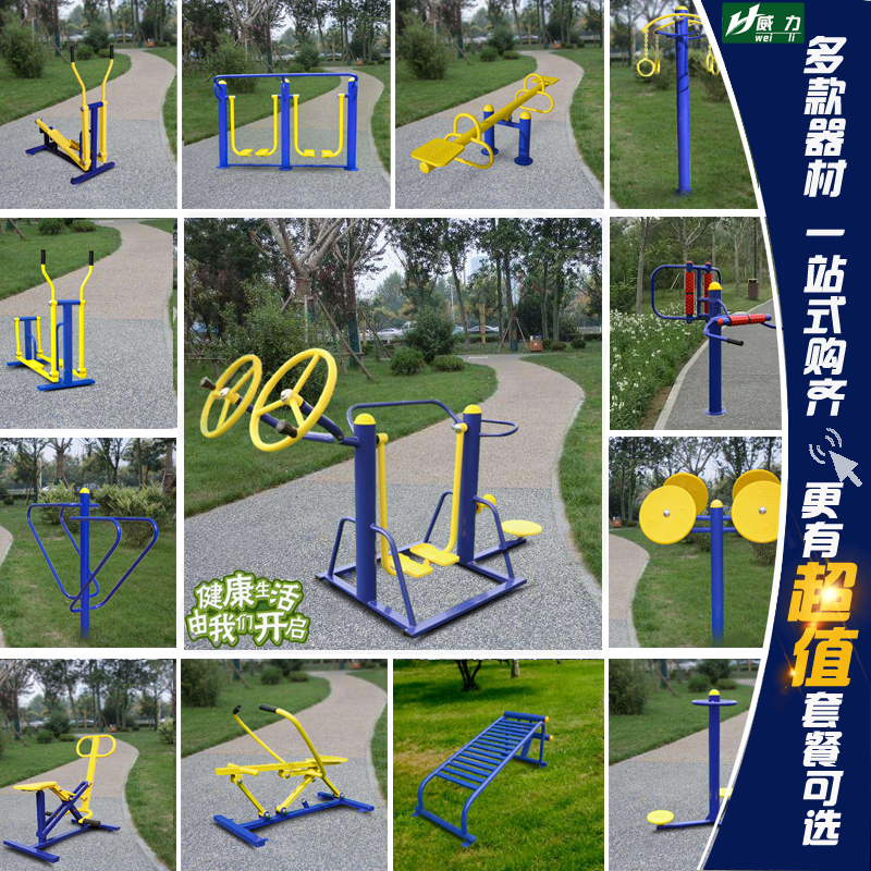 Outdoor community fitness equipment package outdoor community Square Park elderly sports combination exercise path facilities
