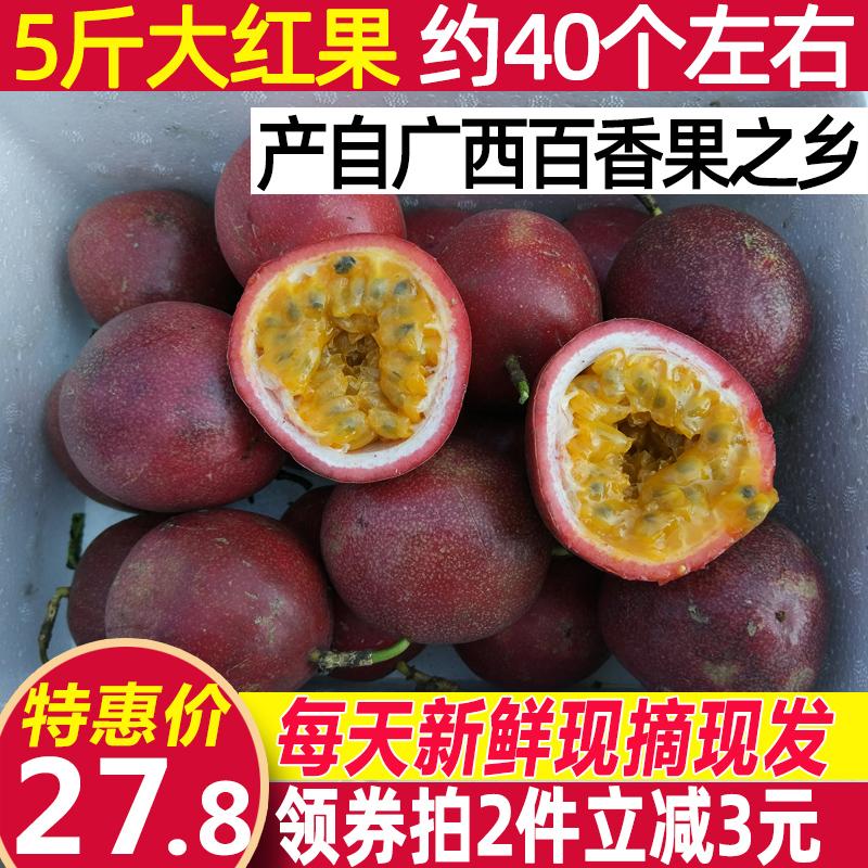 限10000张券新鲜水果广西百香果5斤大果鸡蛋果现摘现发西番莲大红果当季整箱