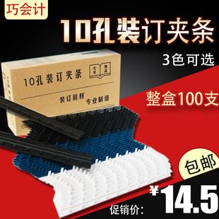 订夹条十孔夹条3mm 32.5mm塑料夹条十齿夹条装 装 订压条 包邮