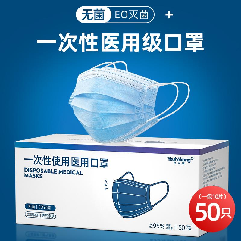 医用灭菌级一次性医疗口罩三层透气薄非外科防飞沫生尘成人防护罩