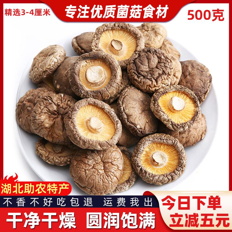 大干香菇500g包邮剪脚花菇干货湖北农家椴木冬菇非野生小蘑菇香菌