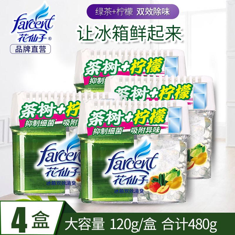 花仙子冰箱除臭剂除异味家用除味剂冰箱活性炭去异味冰箱除味盒