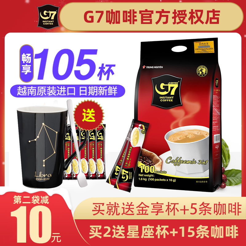 Zhongyuan G7 original three in one instant coffee powder imported from Vietnam