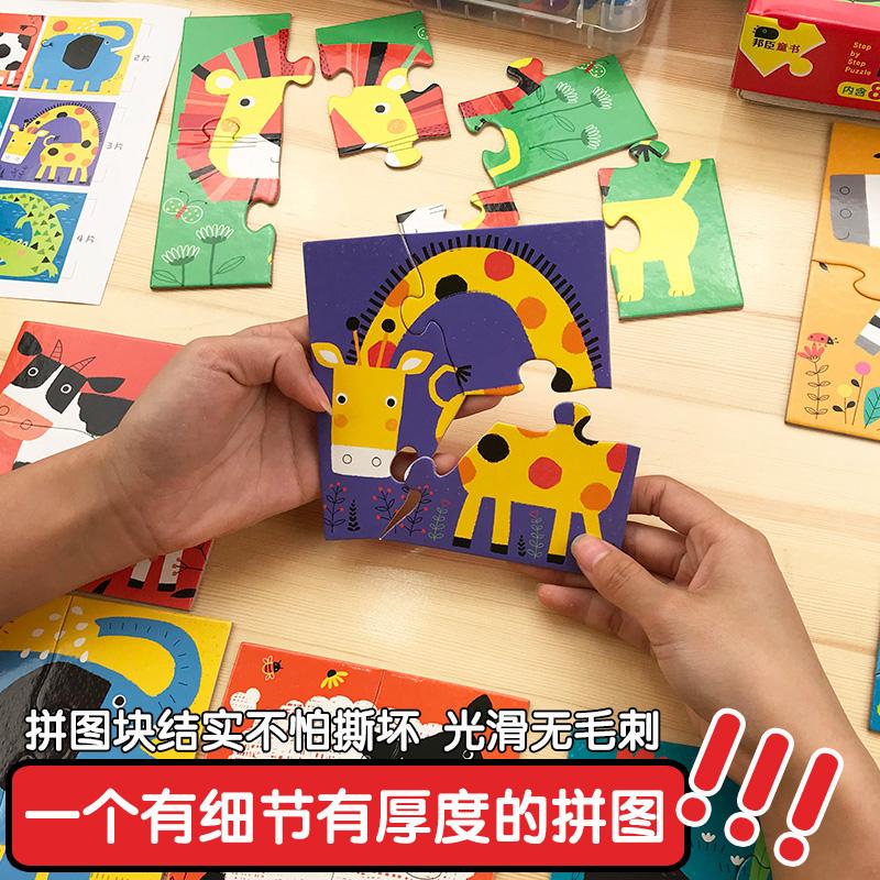 儿童阶梯拼图平图幼儿园宝宝智力开发男孩女孩早教益智玩具3-6岁