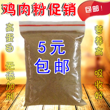 Chicken meal additive for homemade pet meal high protein feed for dog, cat, fox, pig, bird, aquatic turtle and fish