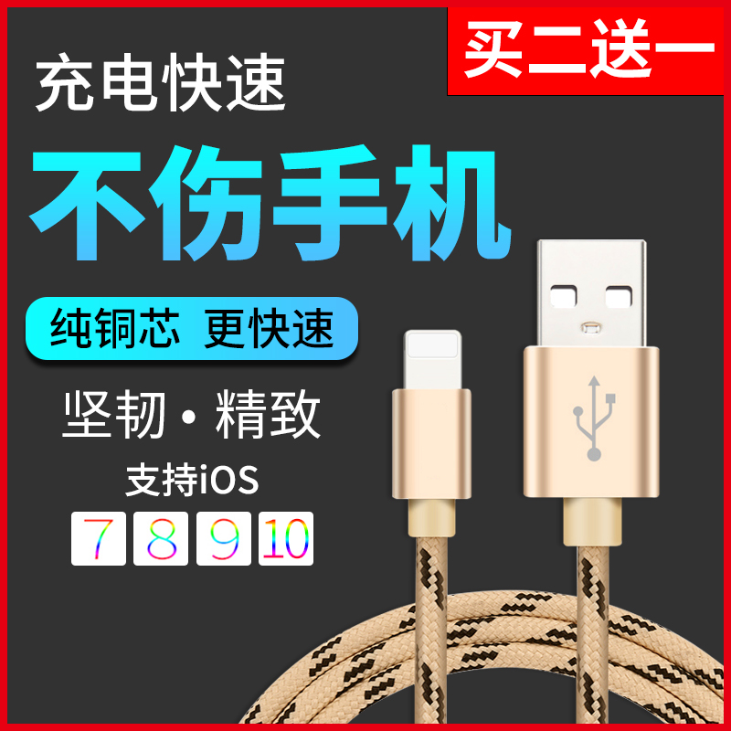 【�I二送一】虎�y�O果6s行�6splus�O果手�C快充�器插�^ipad iphone ni r 原�b