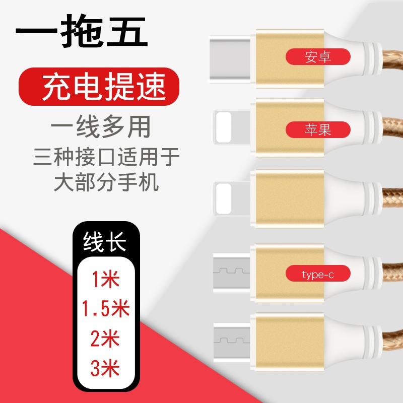 一拖五小米max32GB版高配版红米not34数据线快速闪充充电器2A适应
