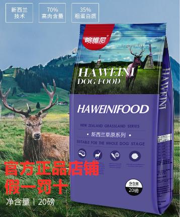 哈维尼狗粮牛肉味双拼天然无谷冷压粮5磅柴犬八哥全价全犬通用型