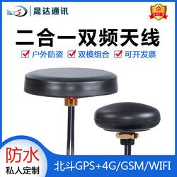 晟达定制组合天线二合一双频北斗GPS/4G/GSM/WIFI室外防水高增益