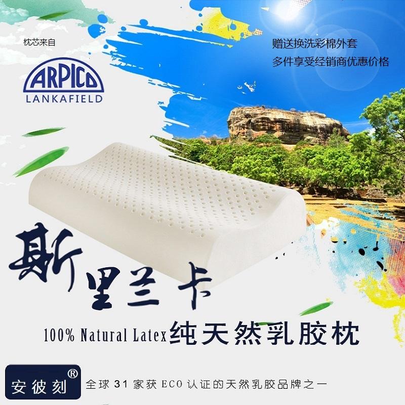 安彼刻乳胶枕头斯里兰卡进口纯天然LANKAFIELD ARPICO泰国越南