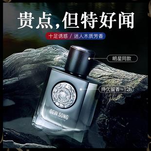 名蓝露歌蔚蓝男士 香水持久淡香清新古龙魅力男人味法国大牌正品