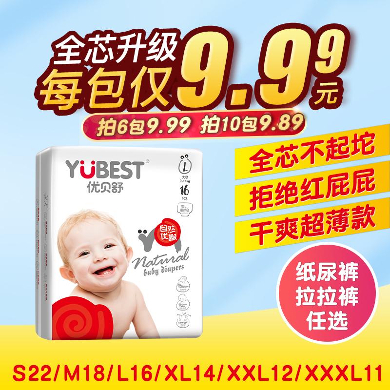 【优贝舒】婴儿超薄透气纸尿裤L16片