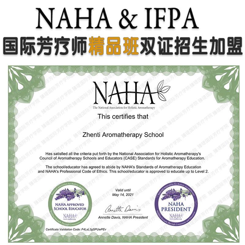 Zhenyu aromatherapist certification Naha & IFPA certification aromatherapy essential oil aromatherapist certification primary high level