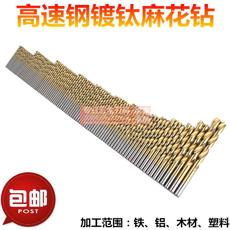 高速钢镀钛麻花钻头/直柄钻头钻头手电钻99PC/98PC/19PC/50PC