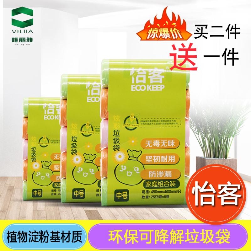 10月18日最新优惠加厚可降解环保厨房卫生间垃圾袋