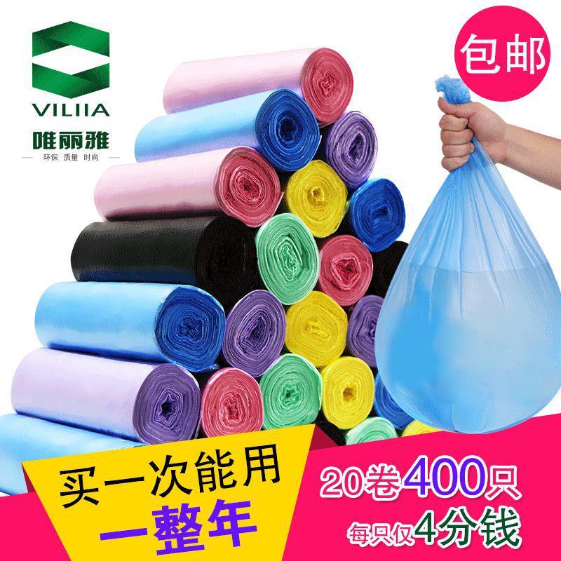 唯丽雅垃圾袋包邮加厚一次性彩色垃圾塑料袋卷装旅店宾馆酒店专用