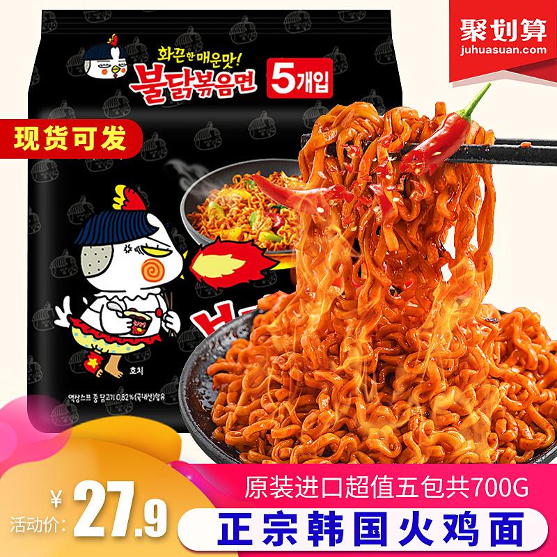 火鸡面韩式风味干拌面酱料韩国三养爆辣火鸡面正品进口整袋5包装图片