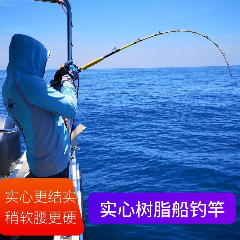 深海钓鱼竿超硬船钓竿放流竿电绞铁板拖钓竿树脂竿近海拉流海钓竿(用10元券)