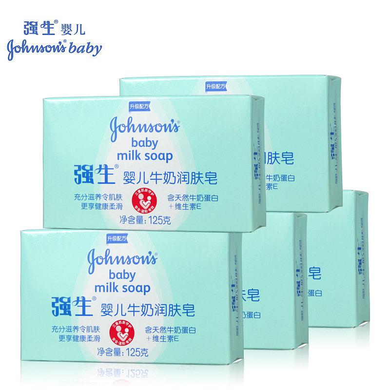強生嬰兒香皂牛奶潤膚皂125g~5兒童寶寶香皂洗手洗澡沐浴皂洗衣皂