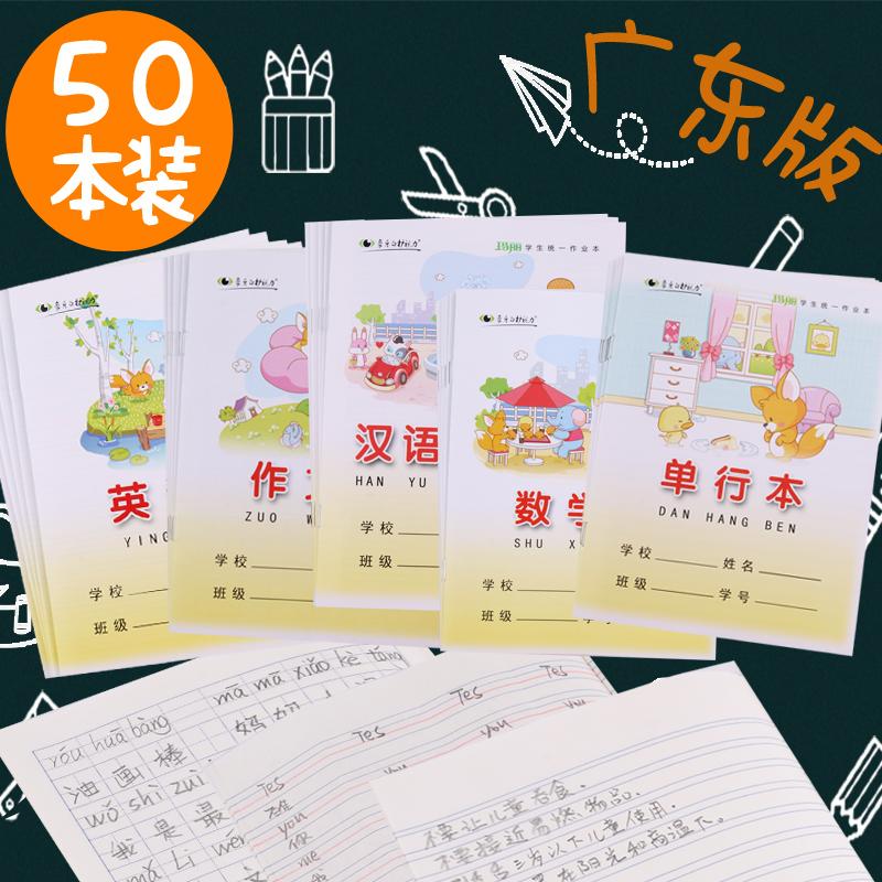 玛丽田字格本作业本课文作文英文汉语拼音数学生字本图画本幼儿园批发1-2年级3-6年级