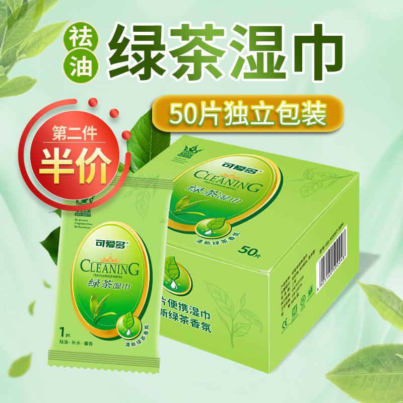 绿茶湿巾50片
