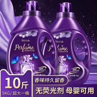 香水10斤装5kg/瓶香味内裤洗衣液