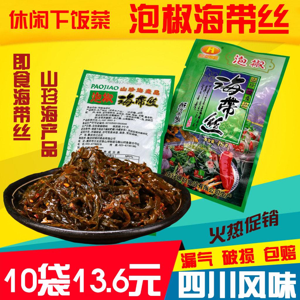 重庆好媳妇泡椒麻辣味海带丝开袋即食零食休闲小吃海草裙带下饭菜