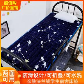 法兰绒床垫垫褥宿舍单人90cm大学学生床0.9寝室冬季毛毯垫子1.2米