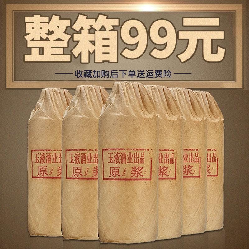 库存积压53度酱香型封坛原浆酒纯粮坤沙白酒陈酿老酒整箱6瓶特价