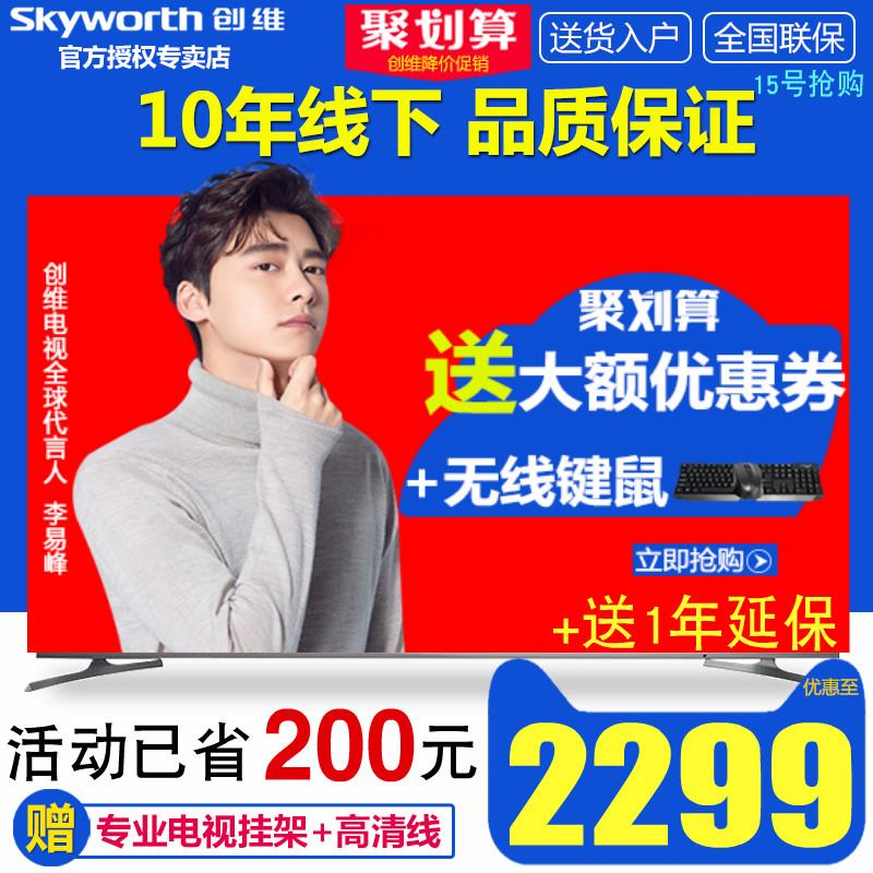 ?Skyworth/创维 43H5 43�贾悄芡�络平板液晶电视机官方旗舰店42
