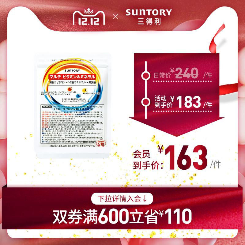 日本三得利综合复合多种维生素矿物质片均衡营养补充180粒非软糖,可领取50元天猫优惠券