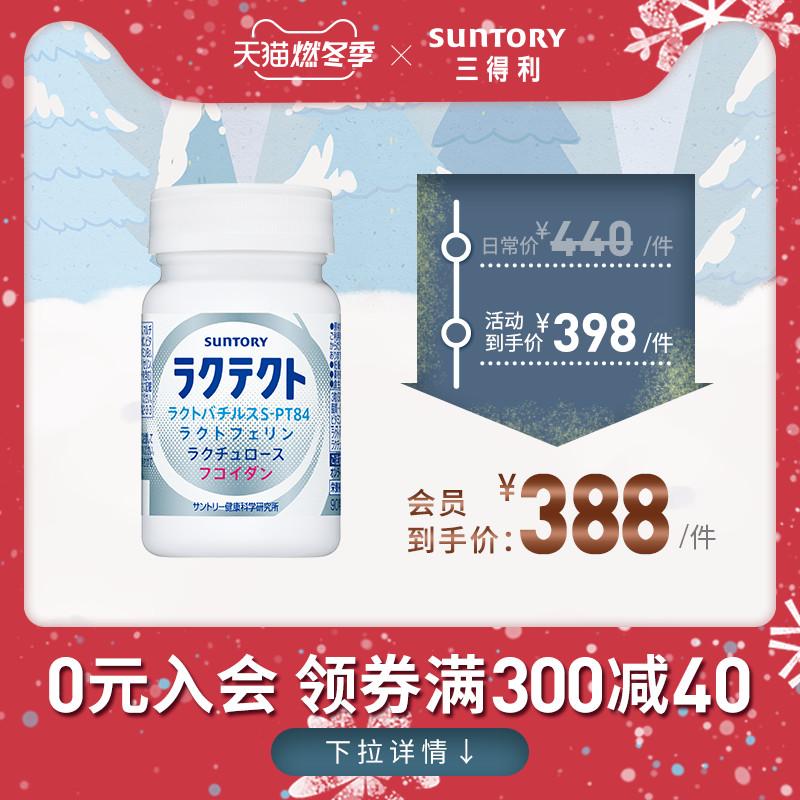 日本SUNTORY三得利乐克轻益生菌乳酸菌素调理肠胃肠道健康代谢,可领取80元天猫优惠券
