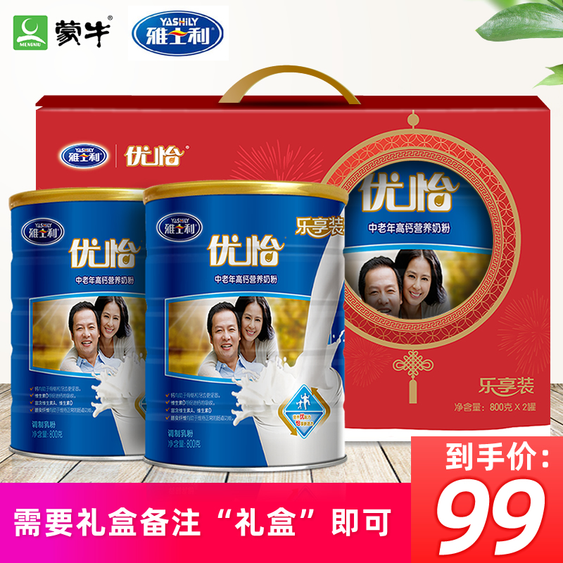 蒙牛雅士利优怡中老年高钙奶粉800g2罐装成人老人营养冲饮礼盒装