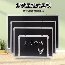 紫微星黑板家用教學兒童掛式粉筆小黑板墻涂鴉磁性大黑板寫字板教師涂鴉磁力綠板補習商用辦公掛式可擦大白板圖片