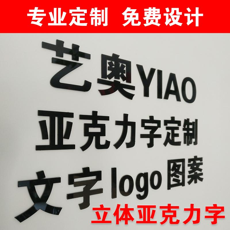 3d亚克力立体墙贴招牌数字文字汉字英文公司企业logo图案订做定制