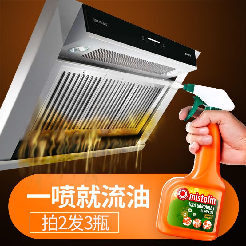 进口厨房清洁剂 重油污净洗抽油烟机清洗剂 去油污除垢强力除油剂