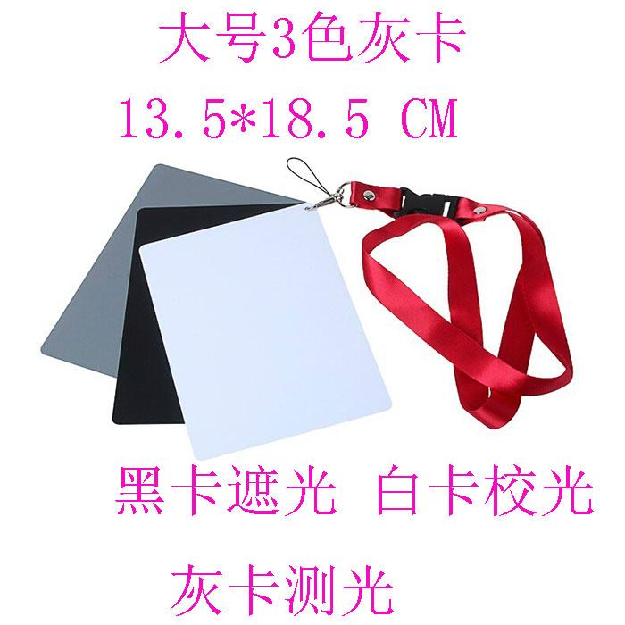 Белый шкала 18 степень номер серый карта фотография черный, белый и серый триколор карта стандарт экспонирование свет школа квази- царапина вода портативный серый доска