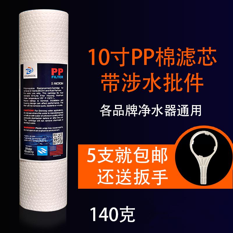 PP хлопок фильтр 10 дюймовый 140g игла шип общий водоочиститель оборудован модель домой чистый вода фильтрация уикс